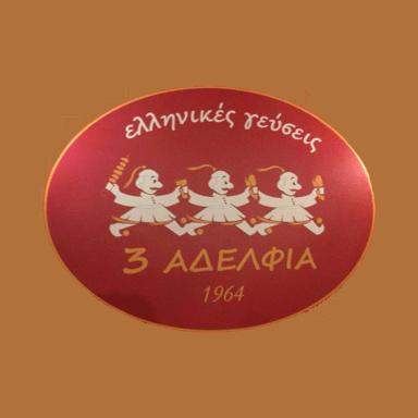 3 Αδέλφια