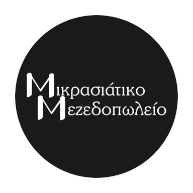 Μικρασιάτικο Μεζεδοπωλείο