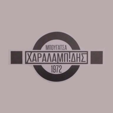 Μπουγάτσα Χαραλαμπιδης