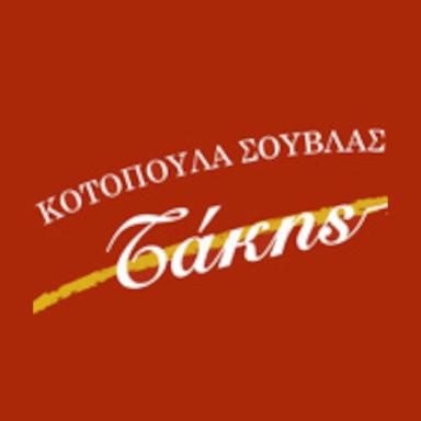 Κοτόπουλα Σούβλας Τάκης