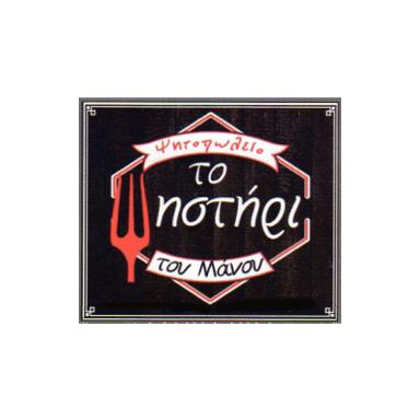 Το Ψηστήρι του Μάνου