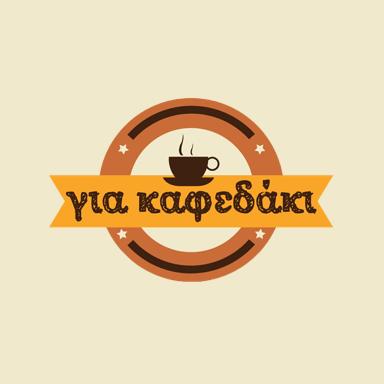 Για καφεδάκια