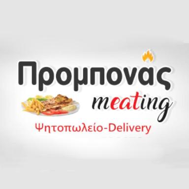 Προμπονάς meating
