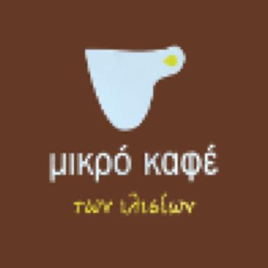 Μικρό καφέ των Ιλισίων