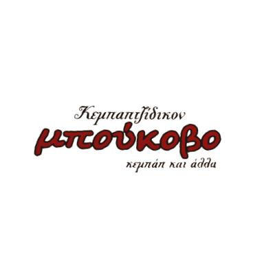 Σουβλακοπωλείον Κεμπαμπτζίδικο μπούκοβο