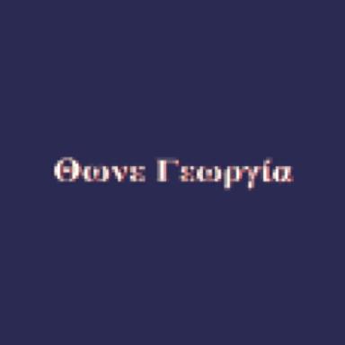 Θωνέ Γεωργία