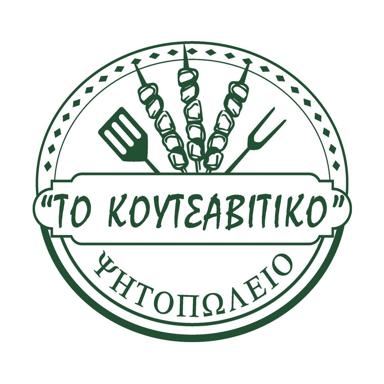 Το κουτσαβίτικο