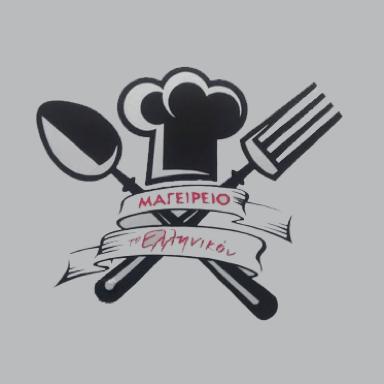 Μαγειρείο το Ελληνικόν