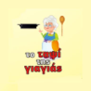 Το ταψί της γιαγιάς