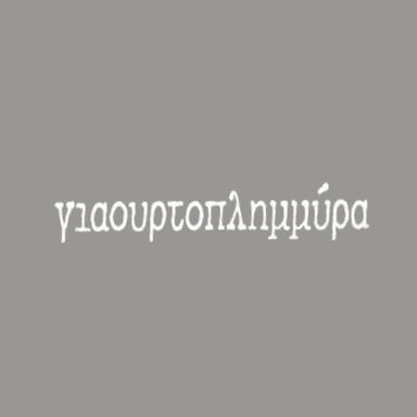 Γιαουρτοπλημμυρα