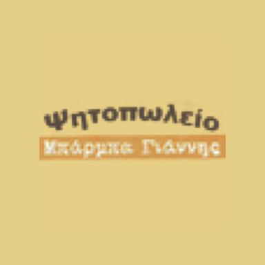 Μπάρμπα Γιάννης