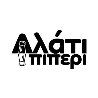 Αλάτι Πιπέρι