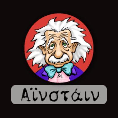 Σουβλάκι Αϊνστάιν