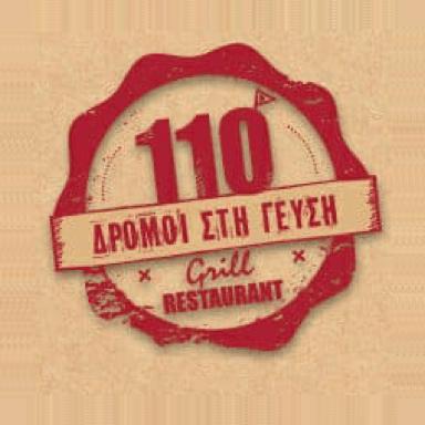 110 δρόμοι στη γεύση
