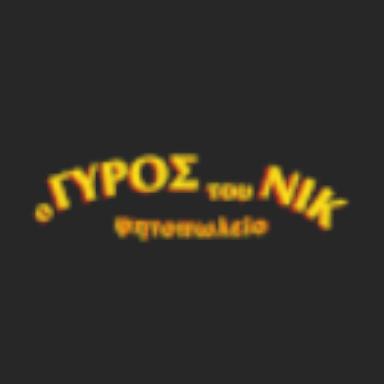 Ο Γυρος του Νικ