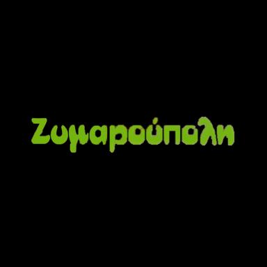 ΖΥΜΑΡΟΥΠΟΛΗ