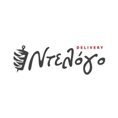 ΝΤΕΛΟΓΟ Delivery