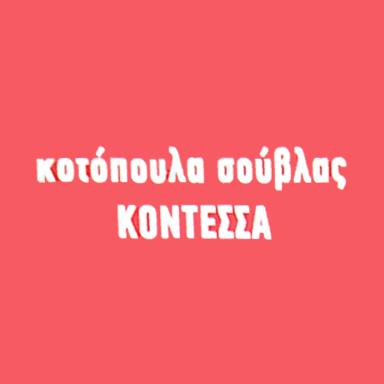 ΚΟΝΤΕΣΣΑ