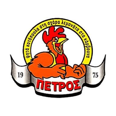 Κοτόπουλα Πέτρος
