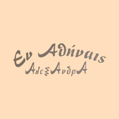 Εν Αθήναις Αλεξάνδρα