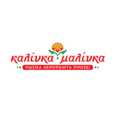 Καλίνκα Μαλίνκα