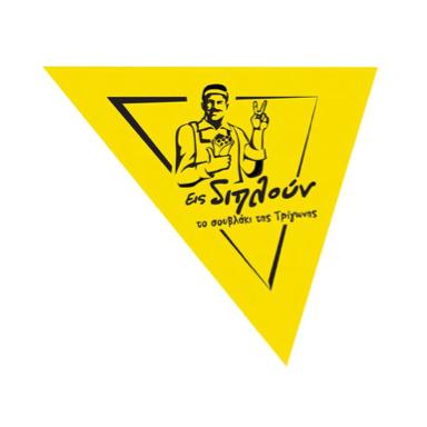 Εις Διπλούν το Σουβλάκι της Τρίγωνης
