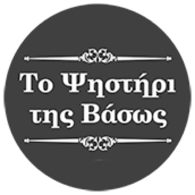 Το ψηστήρι της Βάσως