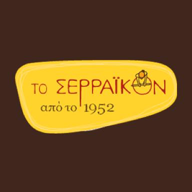 Το Σερραικόν