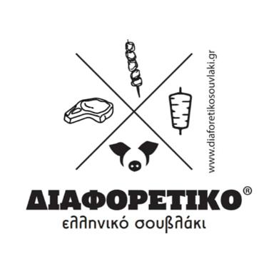 Διαφορετικό (ελληνικό σουβλάκι)
