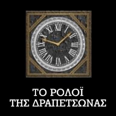 Το ρολόι της Δραπετσώνας