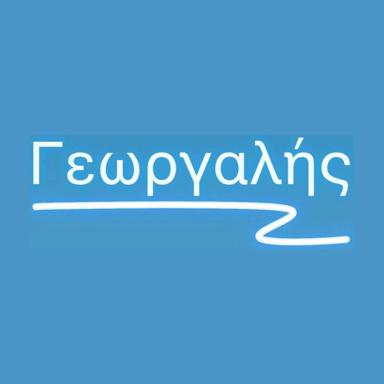 Γιωργαλης