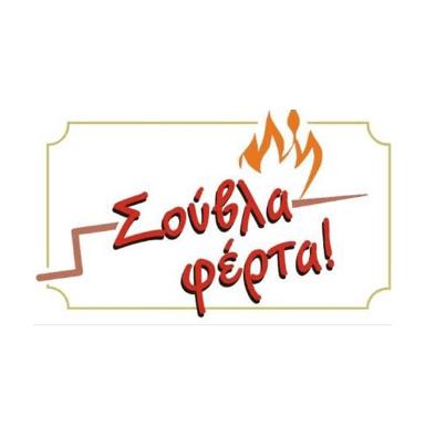 Σούβλα Φέρτα