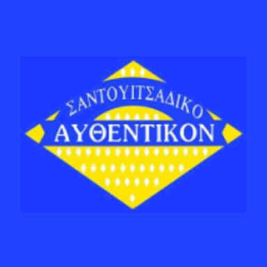 ΑΥΘΕΝΤΙΚΟΝ