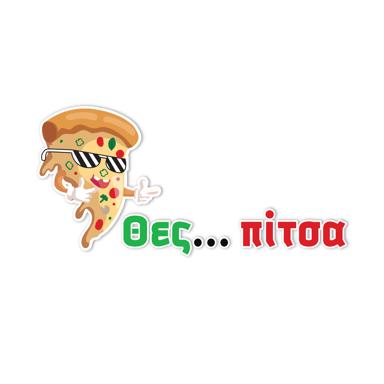 Θες... πίτσα