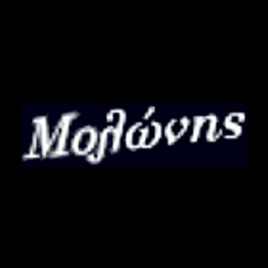 Μολώνης