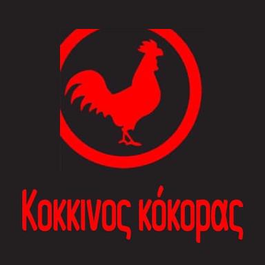 Κόκκινος κόκορας