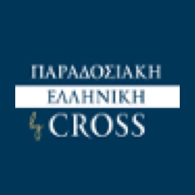 Παραδοσιακή Ελληνική by cross -Χίλτον
