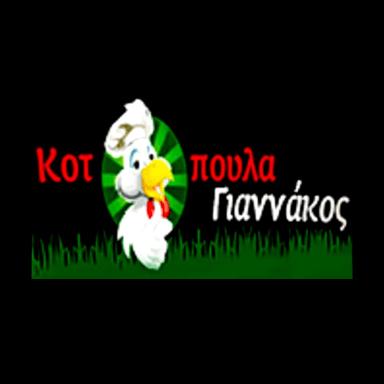 Κοτόπουλα Γιαννάκος