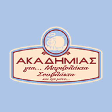 Akadimias for brizolakia souvlakia