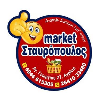 Market Σταυροπουλος