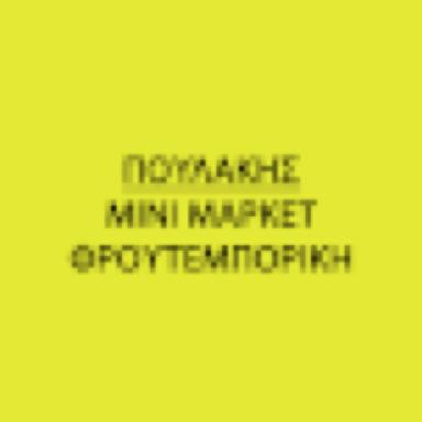 Πουλάκης mini market & φρουτεμπορική