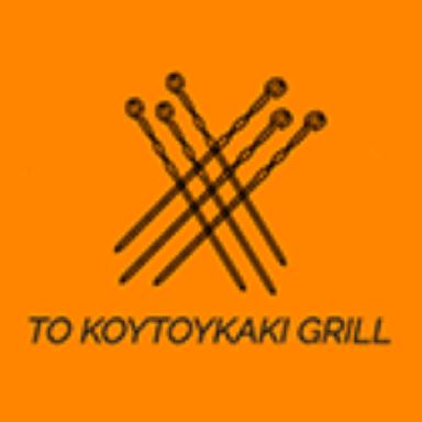 Το κουτουκάκι Grill