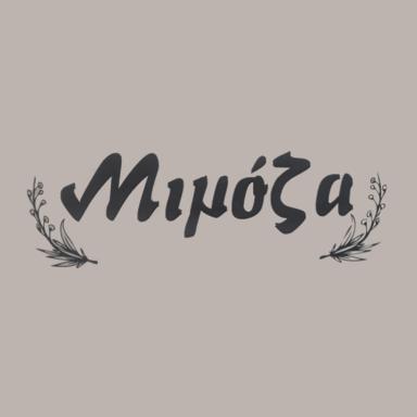Ψητοπωλείο Μιμόζα