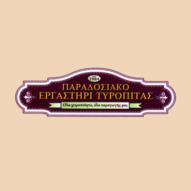 Παραδοσιακό εργαστήριο τυρόπιτας - Αιγάλεω