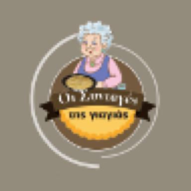 Οι συνταγές της γιαγιας