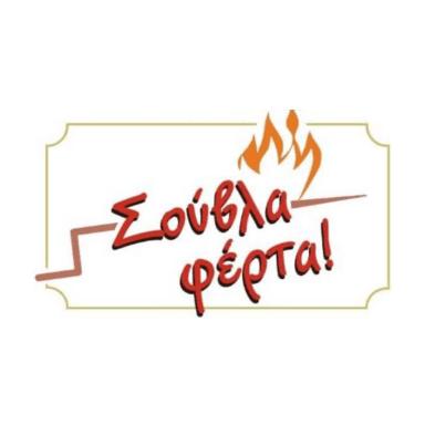 Σούβλα- Φέρτα