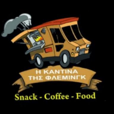 Η καντίνα της Φλέμινγκ coffee and snacks