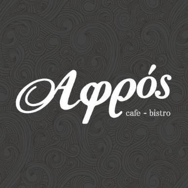 Αφρός Cafe-Bistro