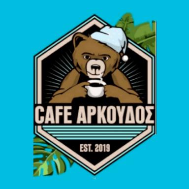Cafe Αρκούδος