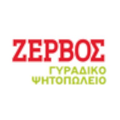 Ζερβός